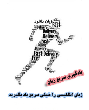 fast-delivery-words