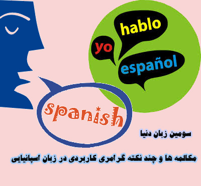 spanish language
