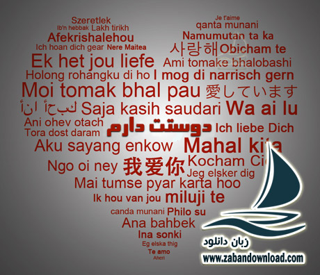 I love you All Languages