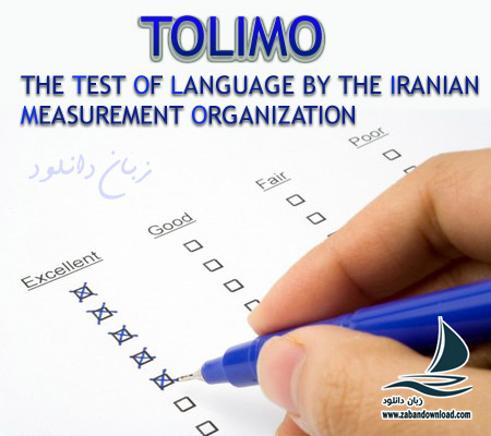 The Test of Language by the Iranian Measurement Organization